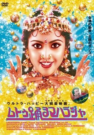 『ムトゥ 踊るマハラジャ』 K・S・ラヴィクマール 1995_d0151584_22175817.jpg
