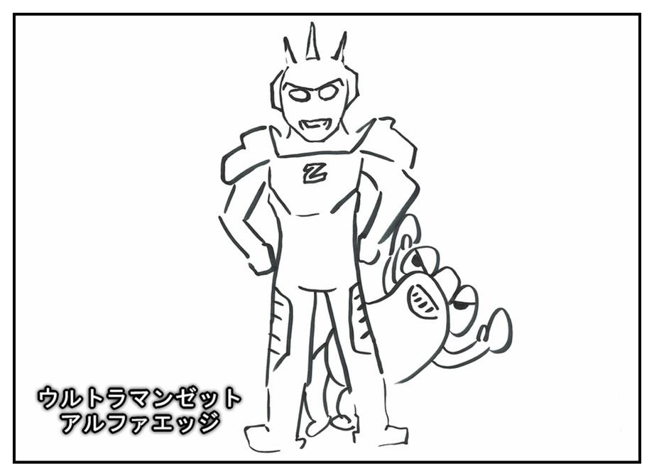 【ただの雑記】記憶だけでウルトラマンゼットや怪獣を描けるか②_f0205396_18073830.jpg