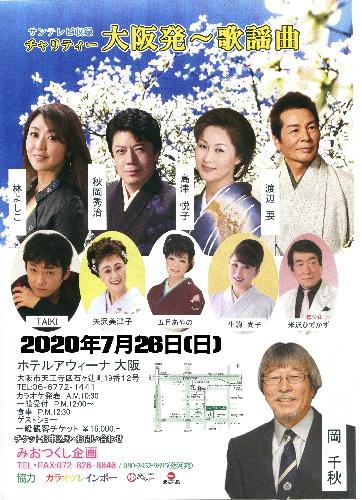 「大阪発~歌謡曲」公演決定のお知らせ!_b0083801_16165369.png