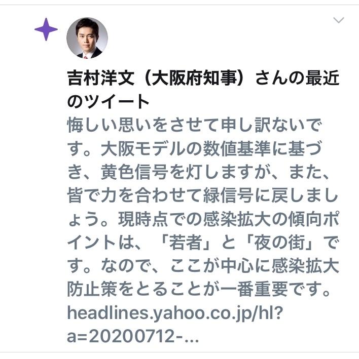 大阪もまた黄色信号…💦_c0162404_07050073.jpg