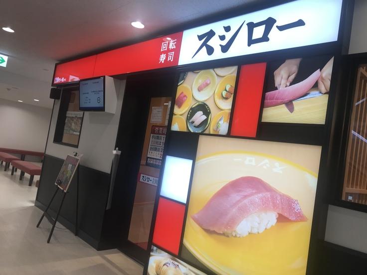スシロー(立川)_c0212604_13313279.jpg