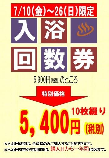 回数券販売!!_e0187507_21050390.jpg