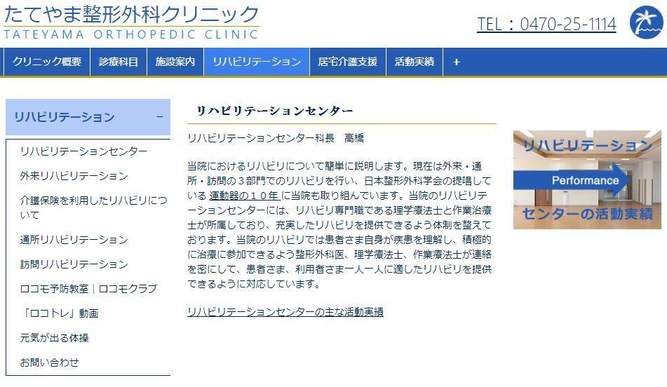 リハビリテーションセンターのページを更新しました!_b0329026_13425742.jpg
