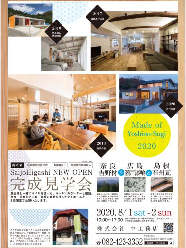 東広島市西条で見学会_c0124828_19221891.jpg