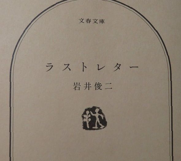 2020年7月23日 「Last Letter」を読みました  !(^^)!_b0341140_10160491.jpg