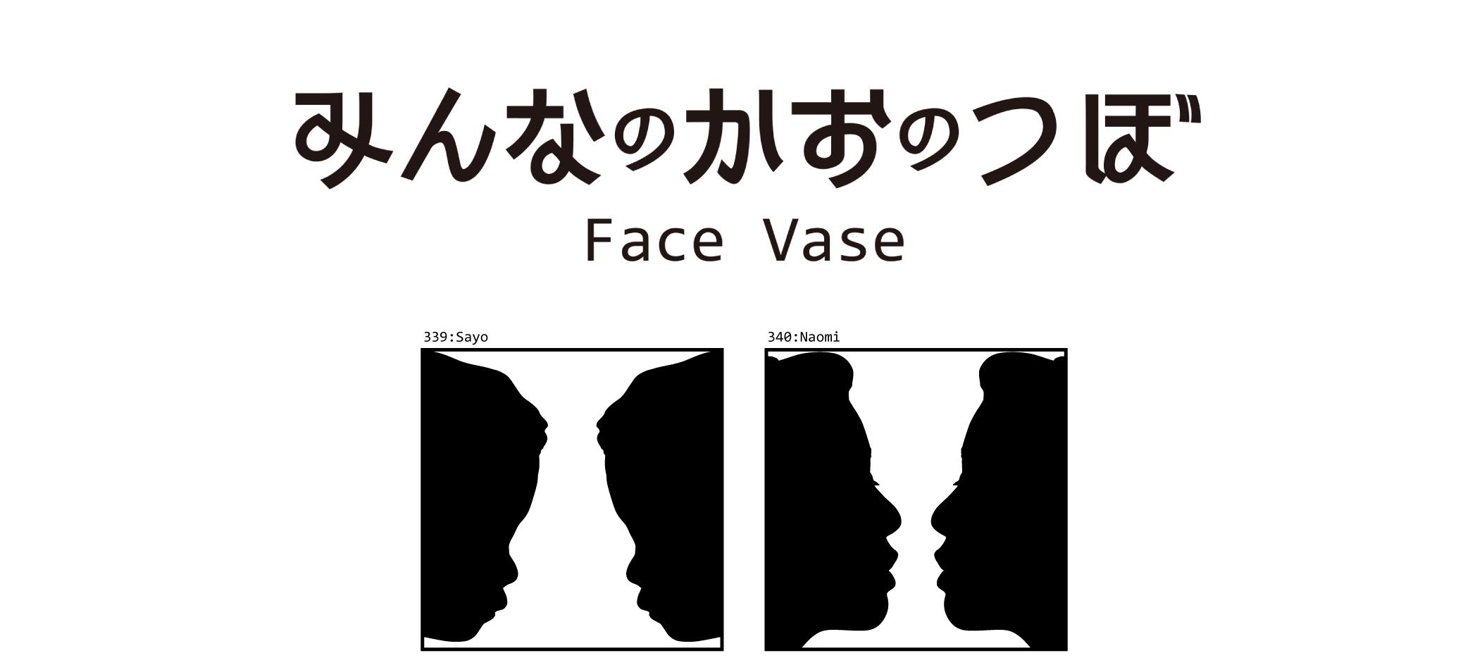 みんなのかおのつぼ / Face Vase:339 Sayo -> 340 Naomi_d0018646_12202317.jpg