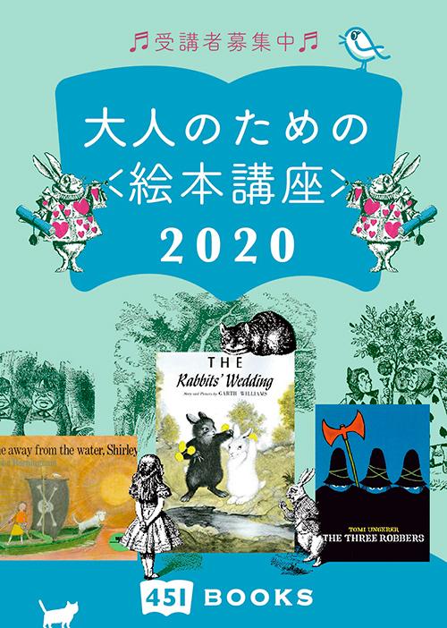 【大人のための絵本講座2020】9月11日(金)第3回は「MAPS 新世界図絵」_a0017350_06050805.jpg