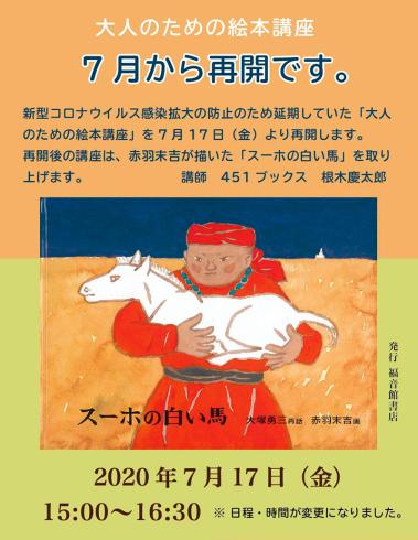 再開!【大人のための絵本講座2020】7月17日(金)第2回は「スーホの白い馬」_a0017350_06050812.jpg