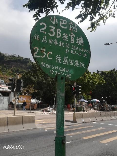 茶果嶺鄉診所→坑口_b0248150_02530829.jpg