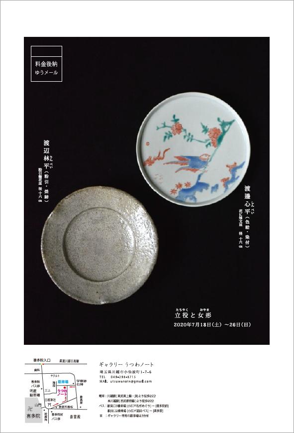 「渡辺林平・渡邊心平展」8日目_d0087761_0161537.jpg