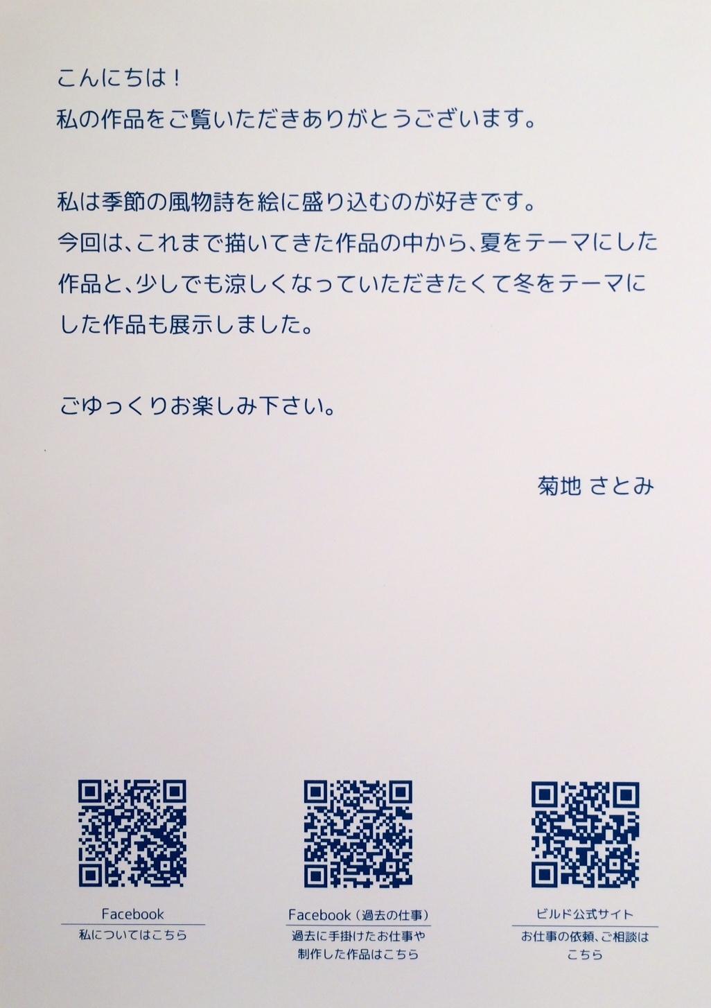 7月のミニギャラリーは 菊地さとみさんです_c0227664_14231188.jpg