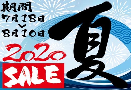 イワサキ2020夏のSALE開催!_b0163075_15053188.png