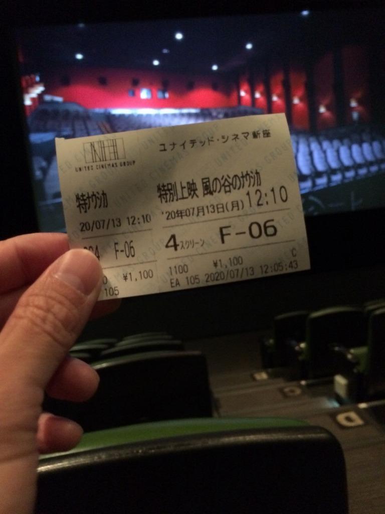 風の谷のナウシカ 劇場版を観に行く_d0061678_15583730.jpg