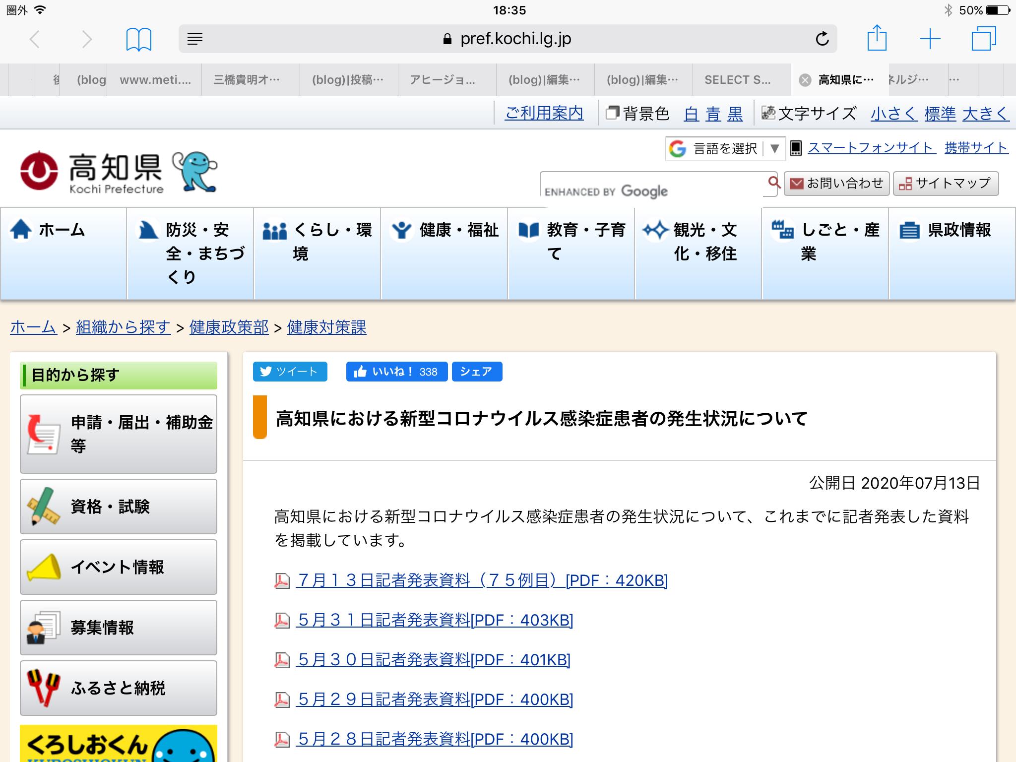高知県におけるCOVID-19 新型ウィルス発生状況_f0039487_18362615.png