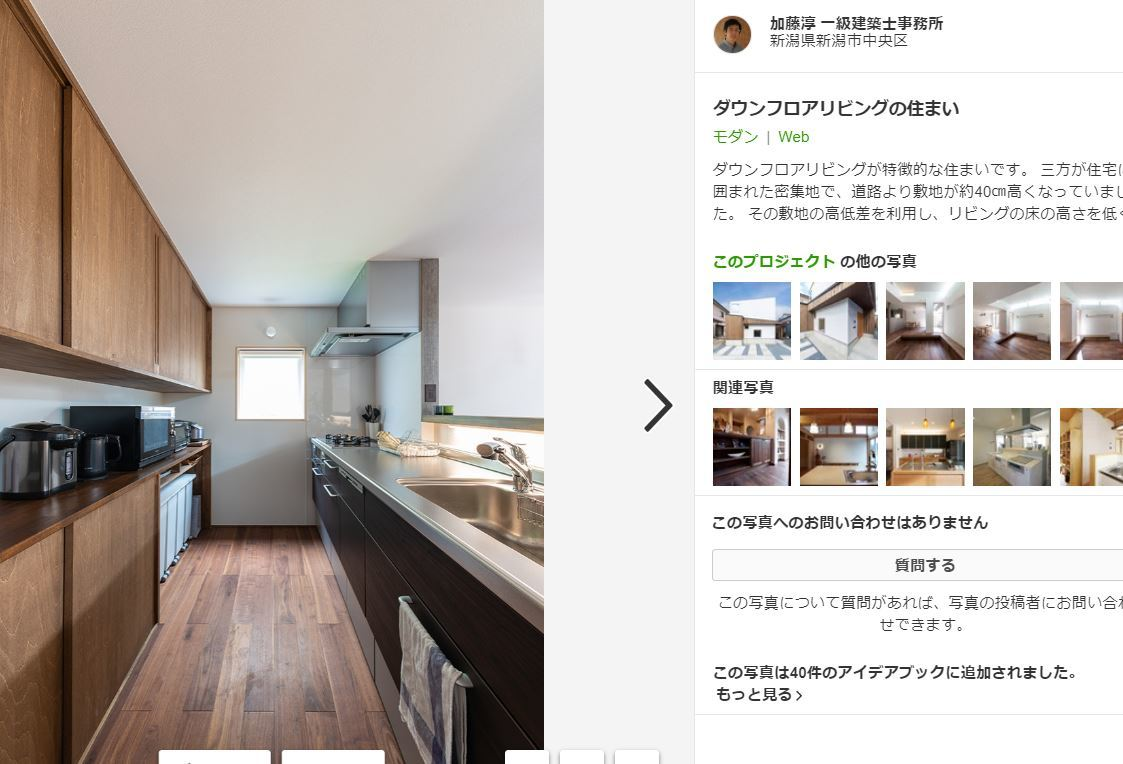 2020年上半期、Houzzで人気だったキッチン写真は?_b0349892_16184512.jpg