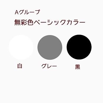 クローゼットのお洋服はベーシックカラー+1色だけでいい♡_f0249610_13340902.jpg