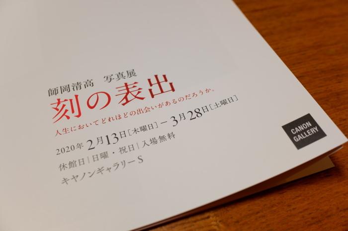 師岡清高さん 写真展  刻の表出 キヤノンギャラリーS_f0050534_08094198.jpg