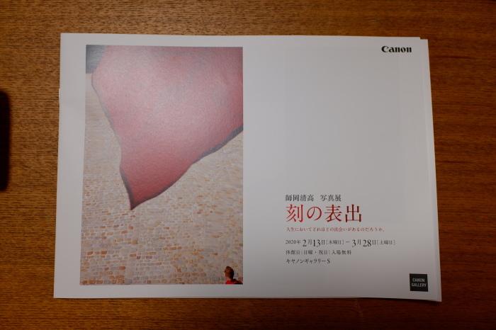 師岡清高さん 写真展  刻の表出 キヤノンギャラリーS_f0050534_08094892.jpg