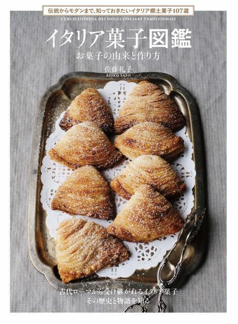 シチリア在住Reiさんの新著「イタリア菓子図鑑」発売!_b0305039_17040660.jpg