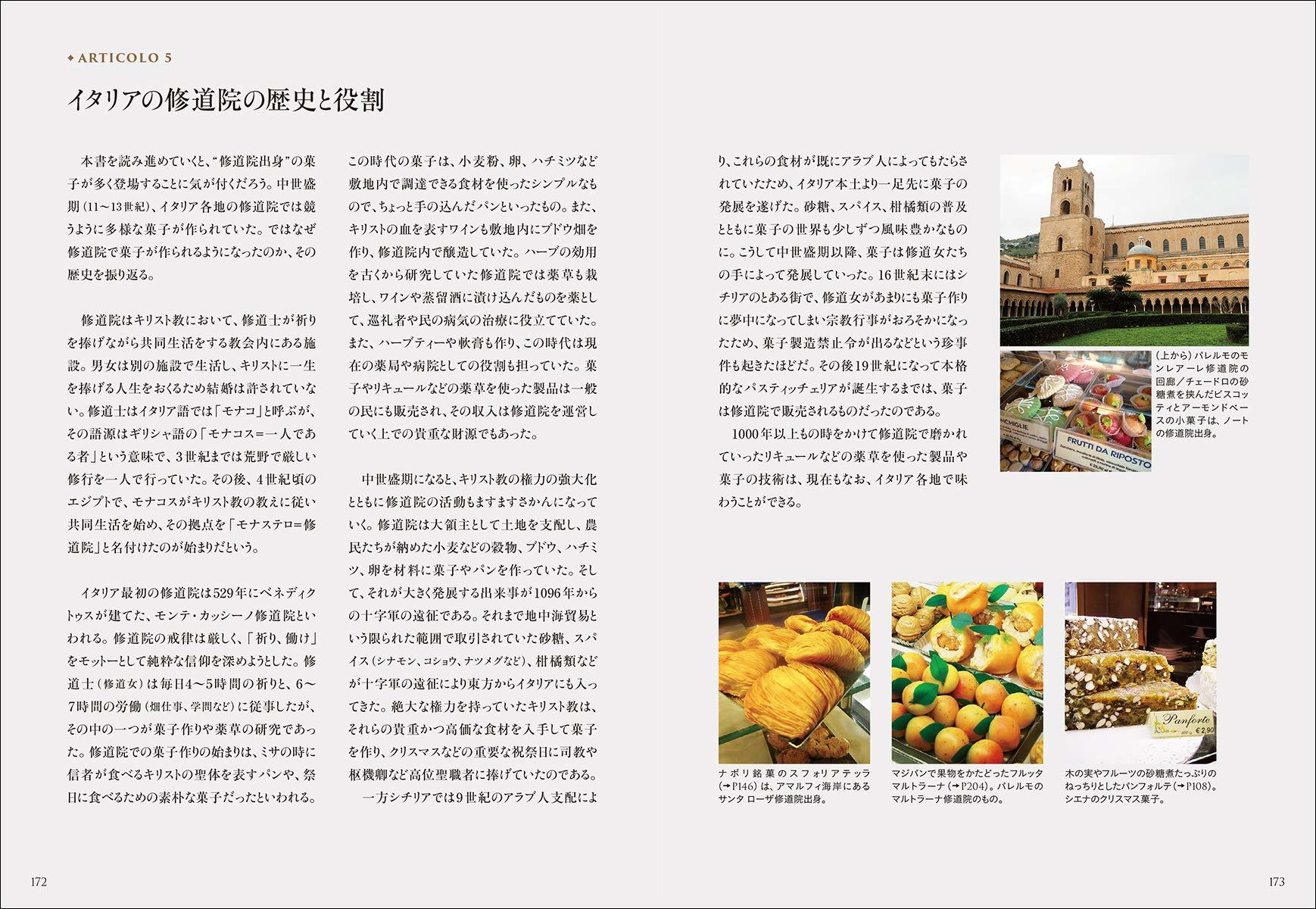 シチリア在住Reiさんの新著「イタリア菓子図鑑」発売!_b0305039_17135816.jpg