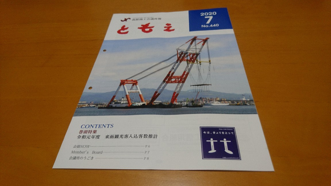 NPOセラピア函館、函館土産コンクールにて奨励賞受賞_b0106766_13175353.jpg
