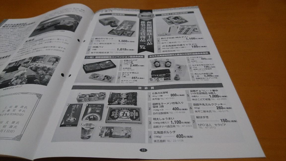 NPOセラピア函館、函館土産コンクールにて奨励賞受賞_b0106766_13175376.jpg