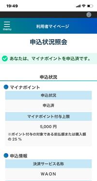 """""""AM2時から腹痛""""と""""マイナポイント""""_d0140668_20024945.png"""