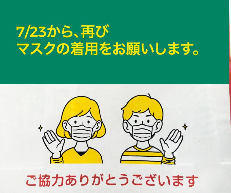 【7/23から再びマスクの着用をお願いします】_b0176381_11143432.jpg