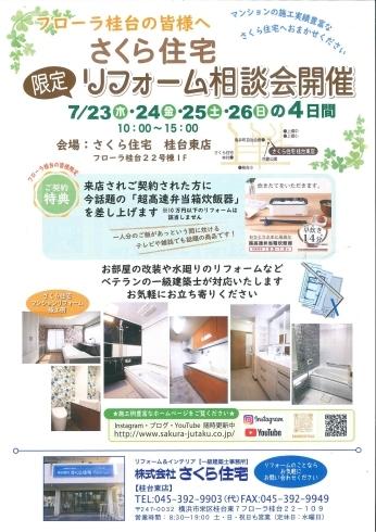リフォーム相談会(開催場所:桂台東店)_e0190287_11214194.jpg