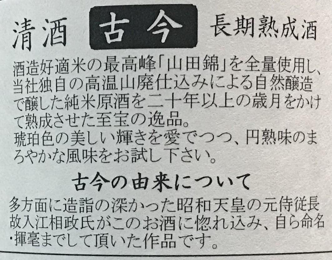 古今 長期熟成酒(木戸泉酒造)千葉県_b0176192_18533391.jpg