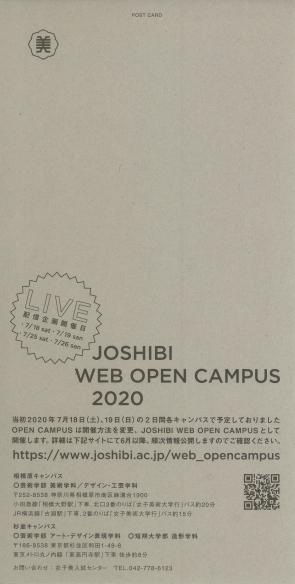 ウェブオープンキャンパスのお知らせ_c0198292_16520976.jpg