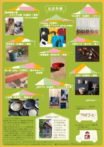 出店のお知らせ_f0199099_06064293.jpg