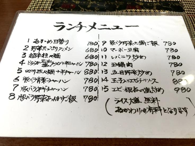 激辛坦々麺と辛味もやし@満福樓(八王子)_c0212604_12143330.jpg