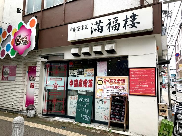 激辛坦々麺と辛味もやし@満福樓(八王子)_c0212604_12202643.jpg