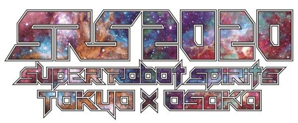 """『スーパーロボット魂 2020 """"春の陣""""』振替公演(8月15日開催決定‼️)チケットについて、重要なお知らせです!_a0114206_17303179.jpeg"""