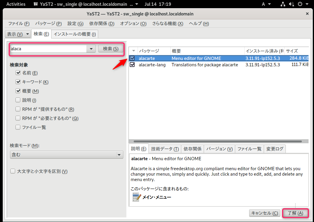 openSUSE Leap 15.2 で ThunderBird, GUI アイコンをGNOMEへ登録_a0056607_15581983.png