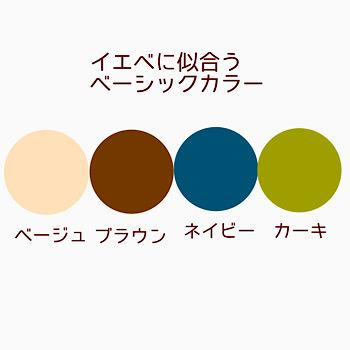 クローゼットのお洋服はベーシックカラー+1色だけでいい♡_f0249610_15200988.jpeg