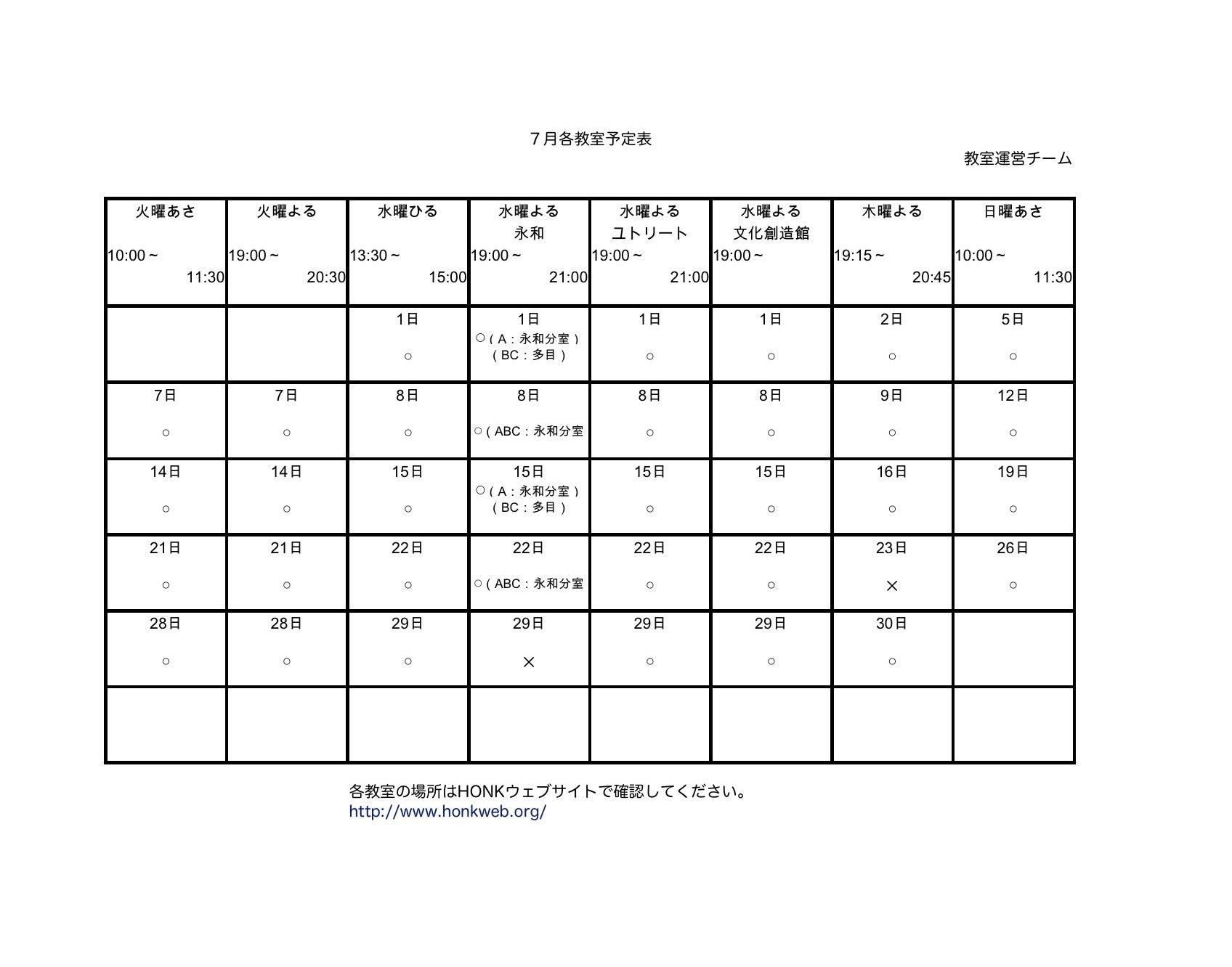 7月の各教室予定表_e0175020_21351133.jpeg