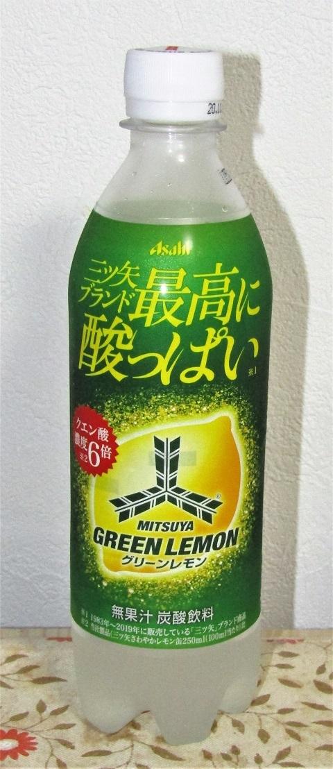 三ツ矢 グリーンレモン2020~三ツ矢祭134~いつ超える1290 mg_b0081121_17371690.jpg