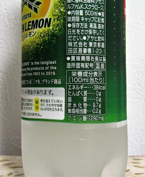 三ツ矢 グリーンレモン2020~三ツ矢祭134~いつ超える1290 mg_b0081121_17372068.jpg