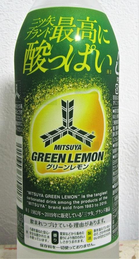 三ツ矢 グリーンレモン2020~三ツ矢祭134~いつ超える1290 mg_b0081121_17372364.jpg