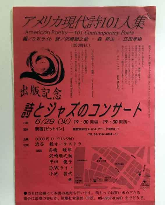 1999『アメリカ現代詩101人集』出版記念 詩とジャズのコンサート_e0000935_17211146.jpg
