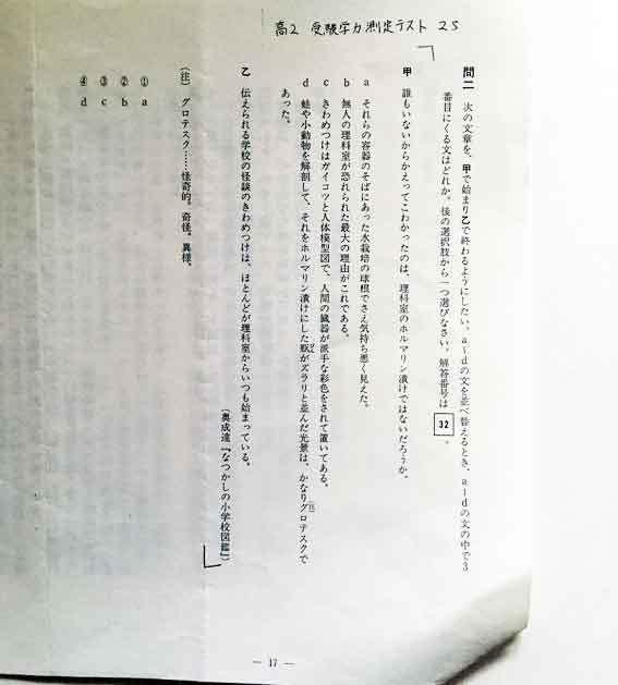大学模試に出題された奥成達問題を解いてみませんか_e0000935_17354503.jpg