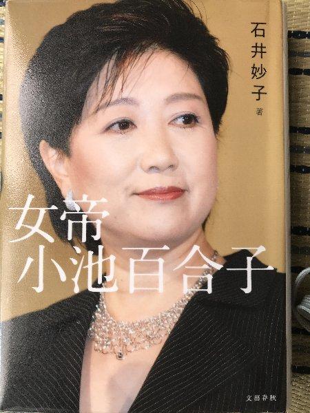 女帝 小池百合子 石井妙子著 を読んで_b0063438_11562057.jpg