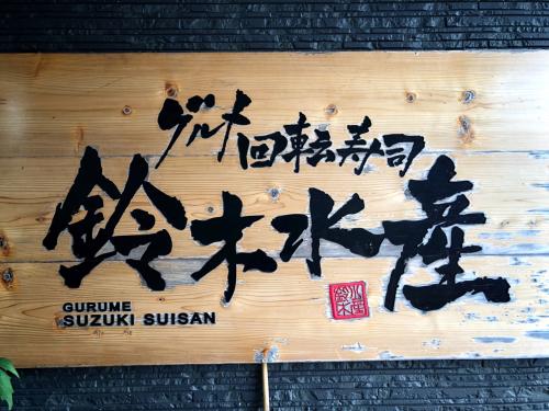 鈴木水産 明和店_e0292546_01552703.jpg