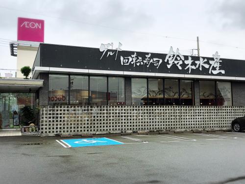 鈴木水産 明和店_e0292546_01552879.jpg