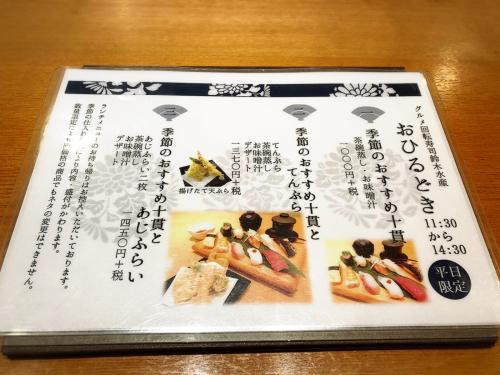 鈴木水産 明和店_e0292546_01553147.jpg