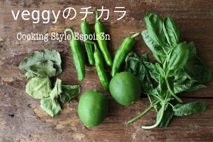 今週のお料理レッスン、辛くない「グリーンカレー」の準備中です。_c0162653_15585902.jpg