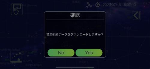 彗星を見よう_b0400557_18493545.png