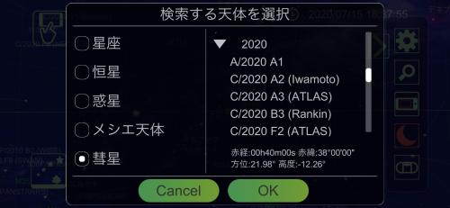 彗星を見よう_b0400557_18493647.png